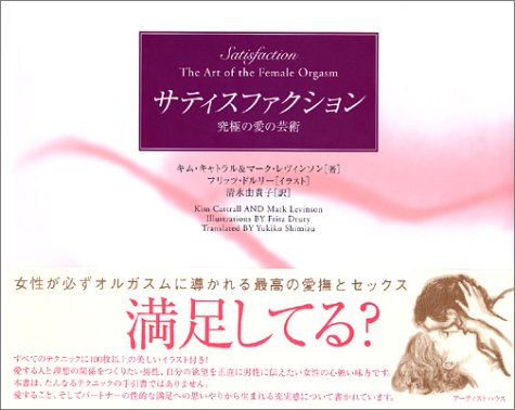 9784048980869: Art of love - The Ultimate Satisfaction (2002) ISBN: 4048980866 [Japanese Import]