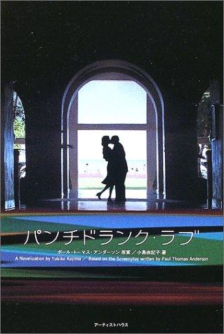 9784048981248: Punch-Drunk Love (2003) ISBN: 4048981242 [Japanese Import]