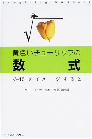 9784048981590: When you image the root -15 - formula of yellow tulips (2004) ISBN: 4048981595 [Japanese Import]