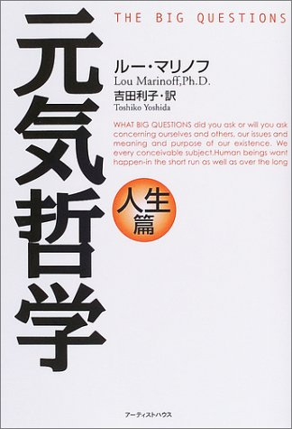9784048981682: Healthy life philosophy Hen (2004) ISBN: 4048981684 [Japanese Import]