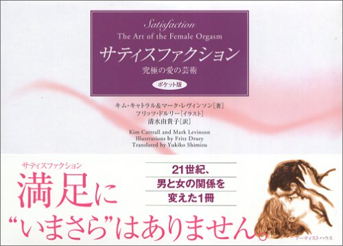 9784048981705: Art pocket edition of the love of ultimate satisfaction (2004) ISBN: 4048981706 [Japanese Import]