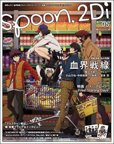 9784048982689: spoon.2Di vol.5 表紙巻頭特集「血界戦線」/Wカバー「映画 ハイ☆スピード! - Free! Starting Days-」 (カドカワムック)