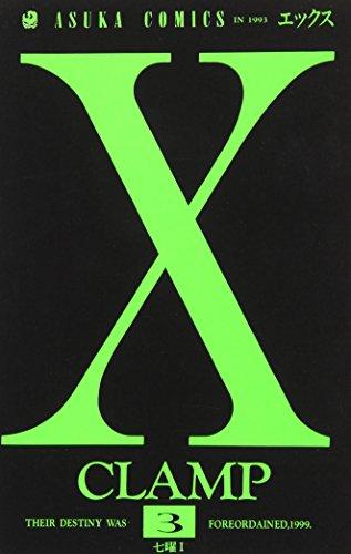9784049243383: X Vol. 3 (Ekkusu) (in Japanese)