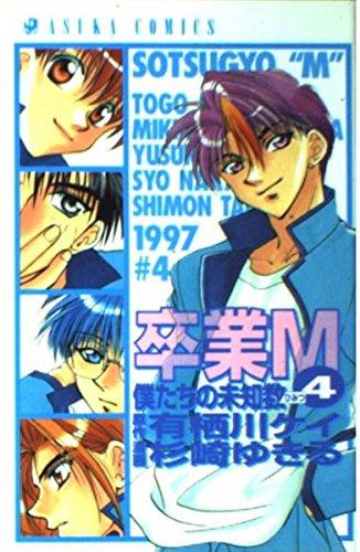 9784049246773: Graduation M (Volume 4) (Asuka Comics) (1997) ISBN: 4049246775 [Japanese Import]