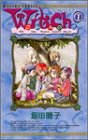 9784049249552: Witch Vol. 1 (Wichi) (in Japanese)