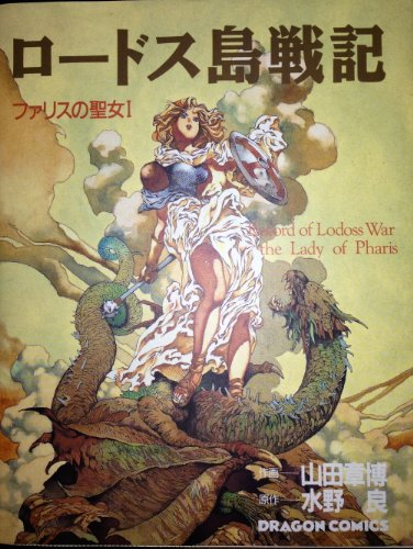 9784049260380: Record of Lodoss War: The Lady of Pharis 1