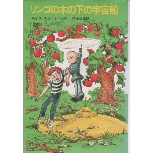 9784050033416: (Fairy tale series of new world) spacecraft under a tree of apple (1978) ISBN: 4050033410 [Japanese Import]