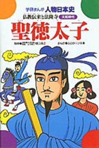 Prince Shotoku - and Buddhism Horyuji (Gakken: Murotanitsune elephant
