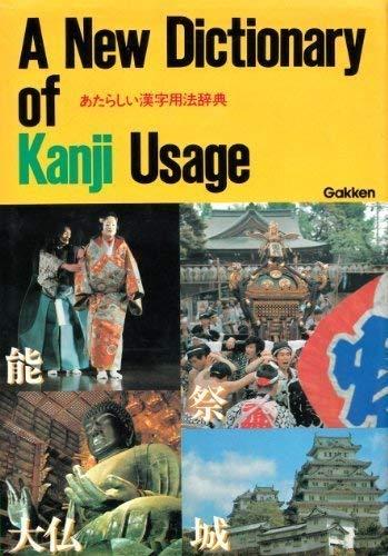 A New Dictionary of Kanji Usage: Kobayashi, Akemi, Kuratani,