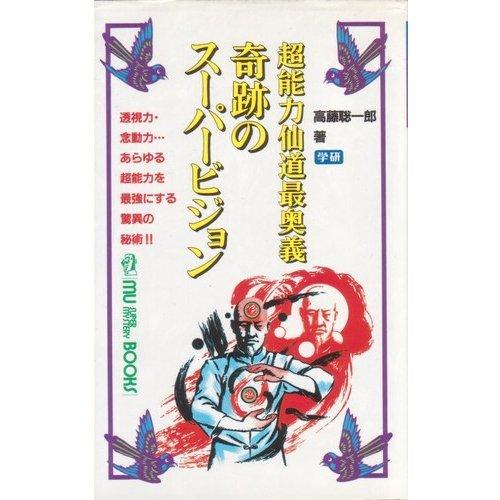 9784051017972: Chonoryoku sendo saiogi kiseki no supa bijon (Mu super mystery books) (Japanese Edition)
