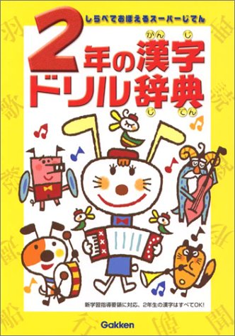 Kanji drill at 2 years - the power of kanji is extending rapidly (1991) ISBN: 4051018083 [Japanese ...