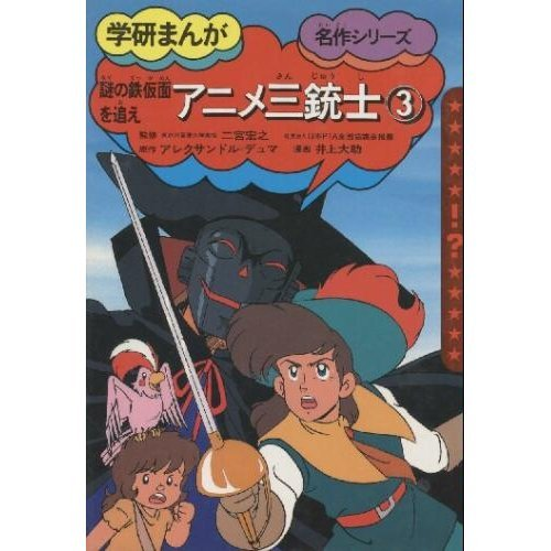 9784051027643: Chase Iron Mask of mystery <3> Three Musketeers anime! (Gakken comic masterpiece series) (1988) ISBN: 4051027643 [Japanese Import]