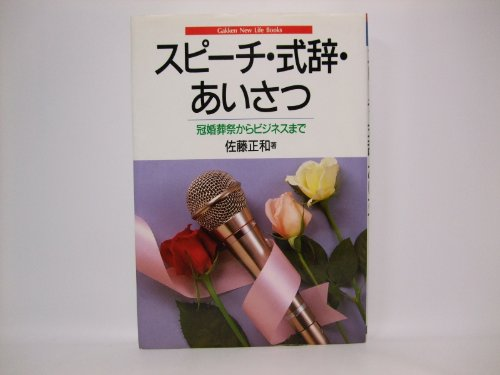 9784051054960: Speech, oration greeting - from business to ceremonial functions (Gakken New Life Books) (1991) ISBN: 4051054969 [Japanese Import]