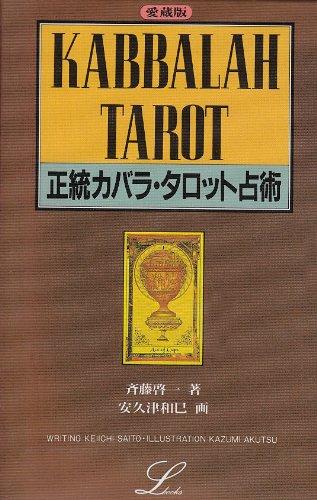 9784051062354: Kabbalah Tarot