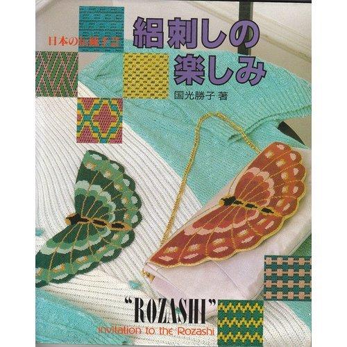 9784051509897: Traditional handicraft of Japan - fun Rozashi ISBN: 4051509893 (1987) [Japanese Import]