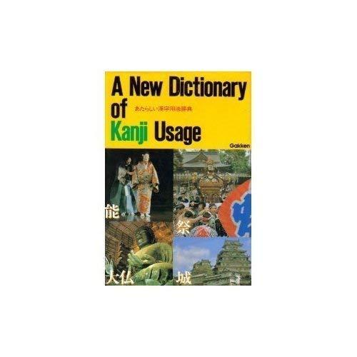 A NEW DICTIONARY OF KANJI USAGE: Kuratani, Naoomi, et al