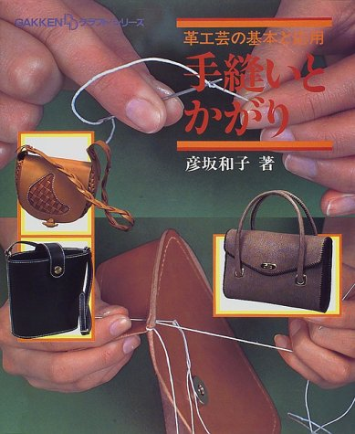 9784051513863: Handmade Leather Work - Bag.../japanese Craft Pattern Book