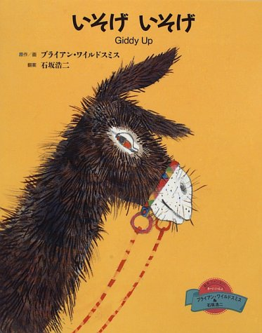 Hurry Hurry (with goody picture book fantasy) ISBN: 4052007387 (1996) [Japanese Import]: Brian ...