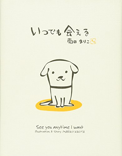 See You Anytime I Want: Mariko Kikuta