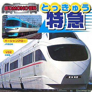 Express (MONO ride Encyclopedia) ISBN: 4052026713 (2006) [Japanese Import]