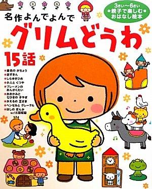 9784052032394: Grimm (Japanese Edition)