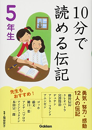 9784052034510: Biography fifth grade that can be read in 10 minutes ISBN: 4052034511 (2011) [Japanese Import]