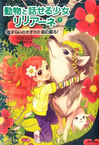 9784052035722: I'm going back to the forest of wandering wolf! (Girl Ririane to speak with animals) ISBN: 4052035720 (2012) [Japanese Import]