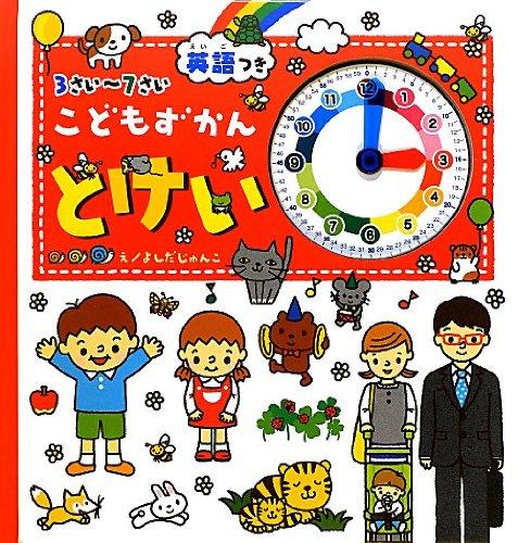 9784052035951: Kodomo Zukan Tokei Sansai Nanasai Eigotsuki (Japanese Edition)