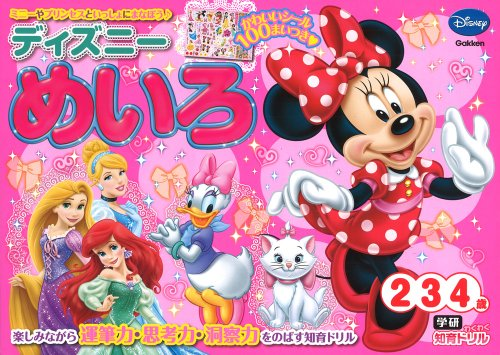 "Disney maze (2 years ISBN: 4052037642 (2013) [Japanese Import]: 2013. editor: Toà ""kyoà "" : ..."