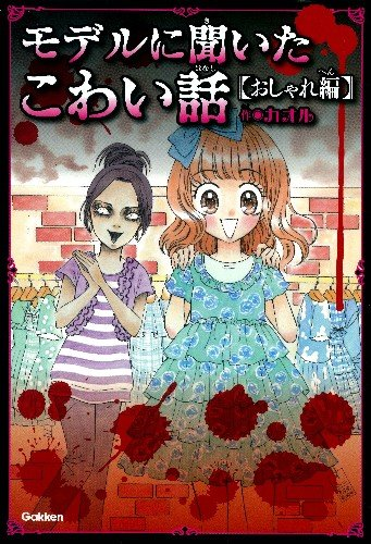 I heard the model scary story ~ stylish Hen (Pichincha lemon Noberuzu) ISBN: 4052037952 (2013) [...