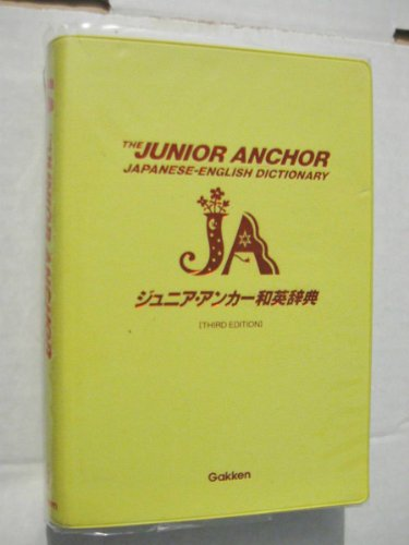 9784053000279: The Junior Anchor English-Japanese Dictionary
