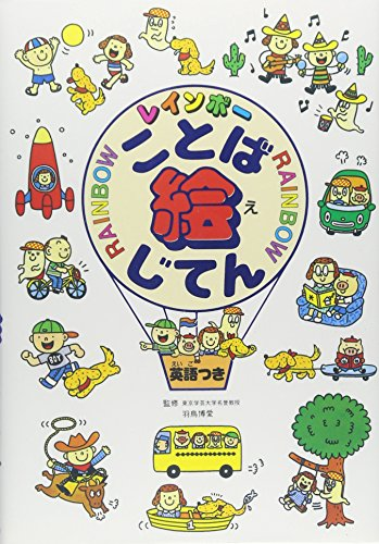 9784053001283: Rainbow Japanese-English Picture Dictionary (Reinbou Kotoba Ejiten)