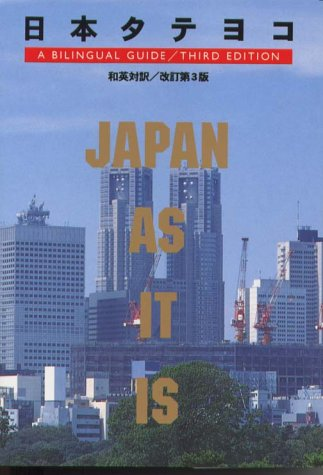 Japan vertically and horizontally - Japanese-English bilingual ISBN: 4053001870 (1997) [Japanese ...