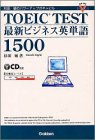 TOEIC TEST latest business English word 1500