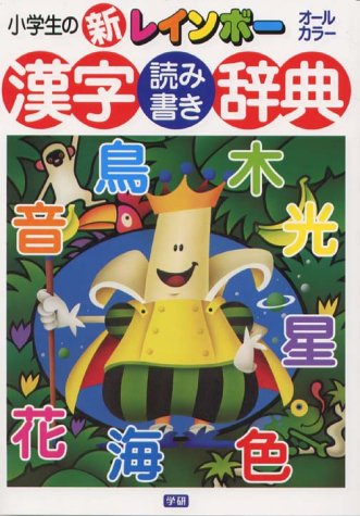 9784053009333: New Rainbow Chinese characters reading and writing in elementary school dictionary ISBN: 4053009332 (2000) [Japanese Import]