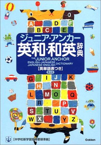 9784053016607: The Junior Anchor English-Japanese / Japanese-English Dictionary [In Japanese Language]