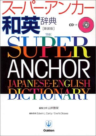 Super Anchor Japanese-English dictionary ISBN: 4053016614 (2000) [Japanese Import]: Gakken