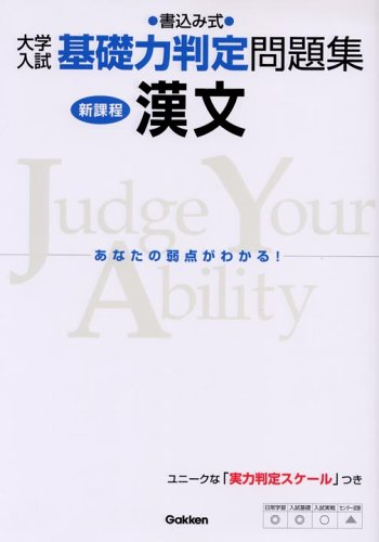 College entrance examination basic skills issue judgment Shu Chinese classics - new course ISBN: ...