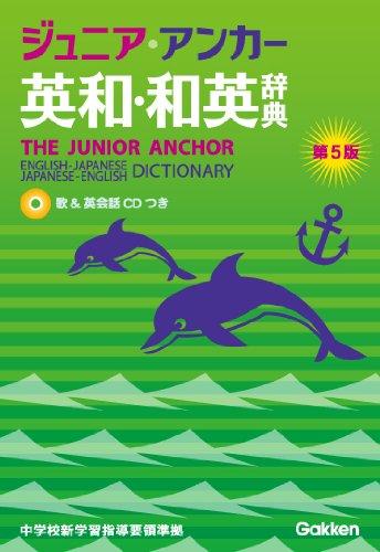 9784053023520: Fifth Edition Junior Anchor English-Japanese ISBN: 4053023521 (2011) [Japanese Import]
