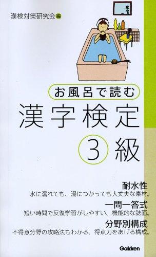 Kanji test tertiary reading in the bath ISBN: 4053029228 (2009) [Japanese Import]: Kanken Taisaku ...
