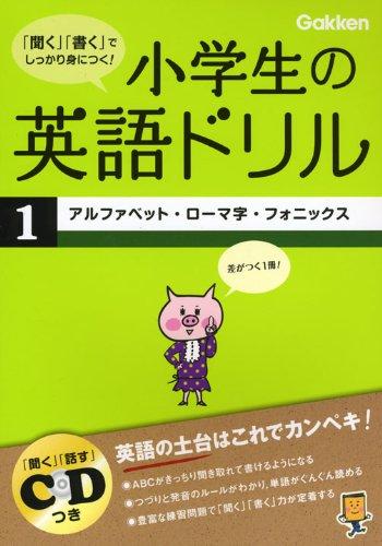 9784053029485: English drill of one elementary school alphabet Roman alphabet Phonics ISBN: 4053029481 (2009) [Japanese Import]