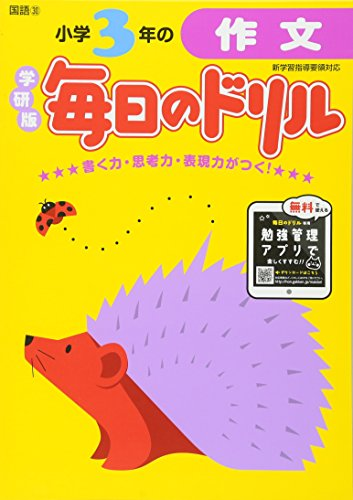 9784053034540: (Drill daily) writing of third grade ISBN: 405303454X (2011) [Japanese Import]