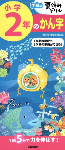 9784053039101: (Summer vacation drill Gakken) Kanji second grade ISBN: 405303910X (2013) [Japanese Import]