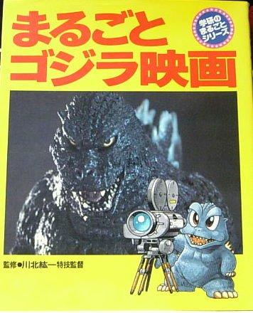 9784054002166: (Whole series of Gakken) Godzilla movie entirely ISBN: 4054002161 (1993) [Japanese Import]