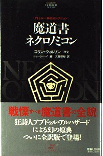 9784054003873: Mage manual Necronomicon (Gakken horror Noberuzu) ISBN: 4054003877 (1994) [Japanese Import]