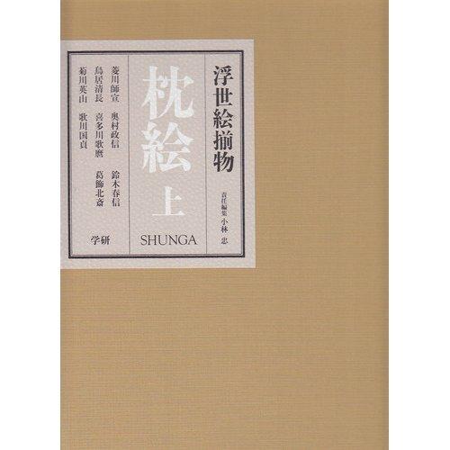 Ukiyoe soroimono makurae (Japanese Edition): Gakken
