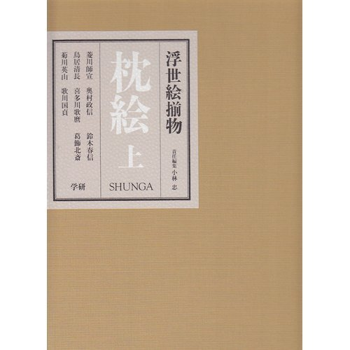 9784054004221: Ukiyoe soroimono makurae (Japanese Edition)