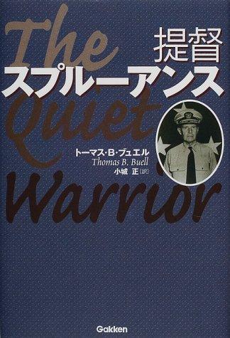 9784054011441: The Quiet Warrior [Japanese Edition]