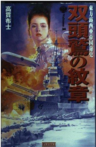 9784054013469: Double-headed eagle emblem of <1> (history Gunzo Books) ISBN: 4054013465 (2000) [Japanese Import]