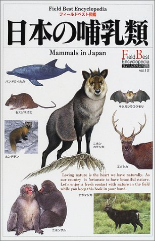 9784054013742: Mammals of Japan (Field Best Picture Book) ISBN: 4054013740 (2002) [Japanese Import]